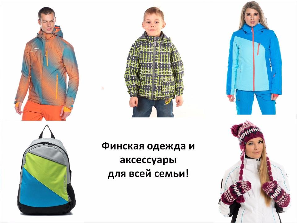 Одежда из Финляндии