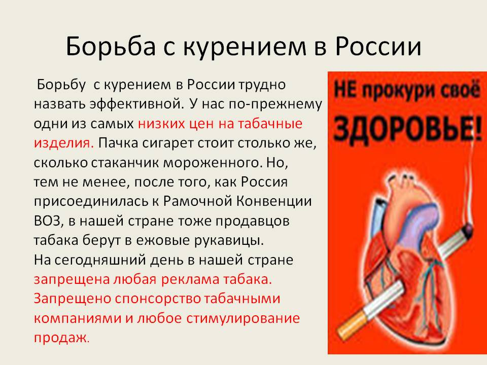 Запрет курения в России