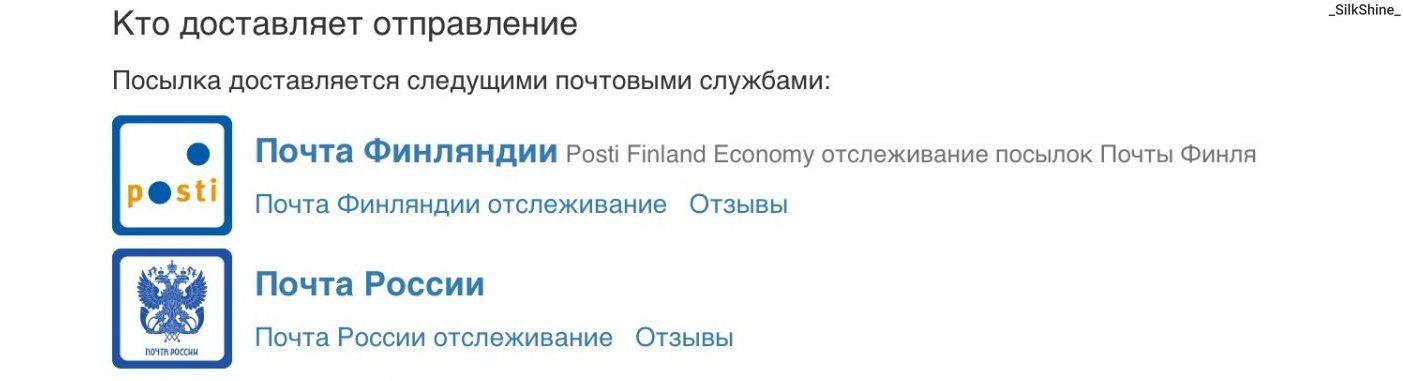 Доставка почтовой посылки из Финляндии
