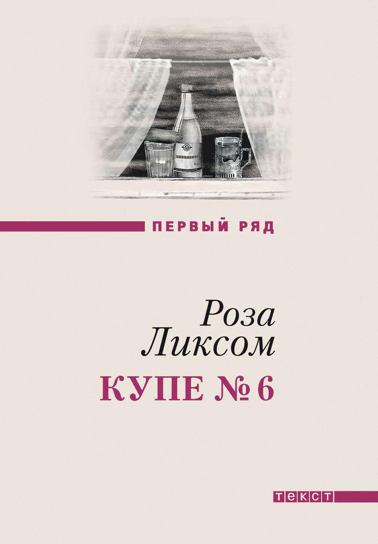 Роса Ликсом (Rosa Liksom) «Купе №6»