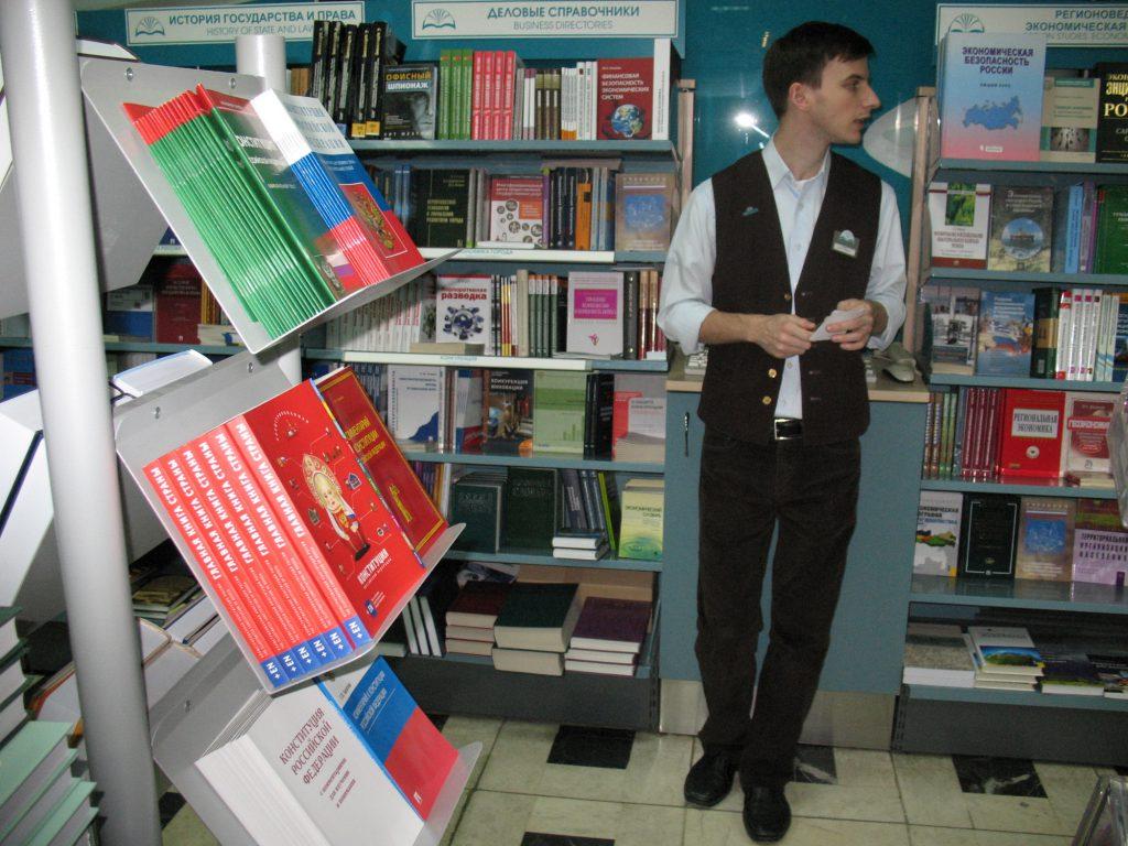 Работал в книжном магазине