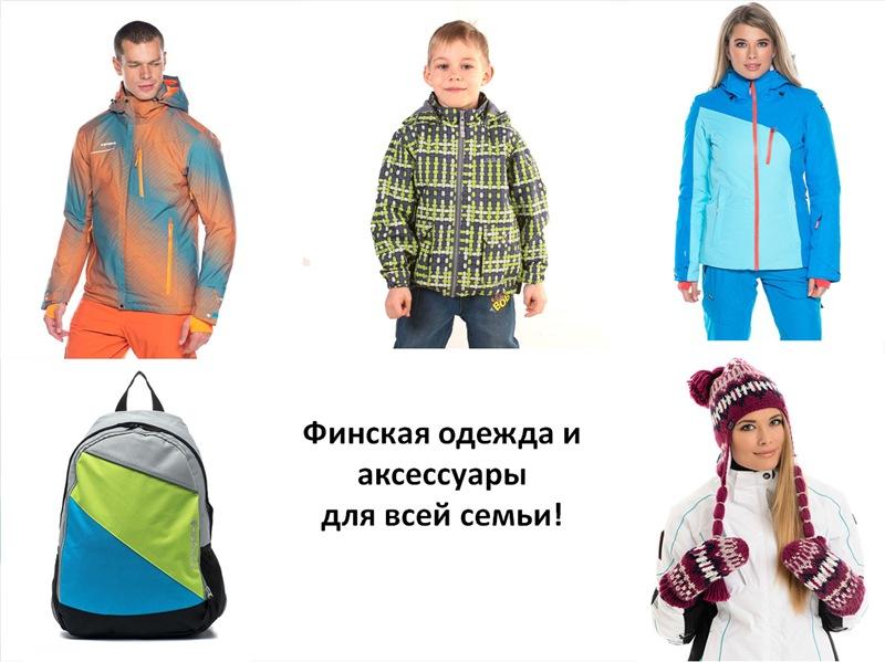 30e8506e719 Финская мода  финские бренды