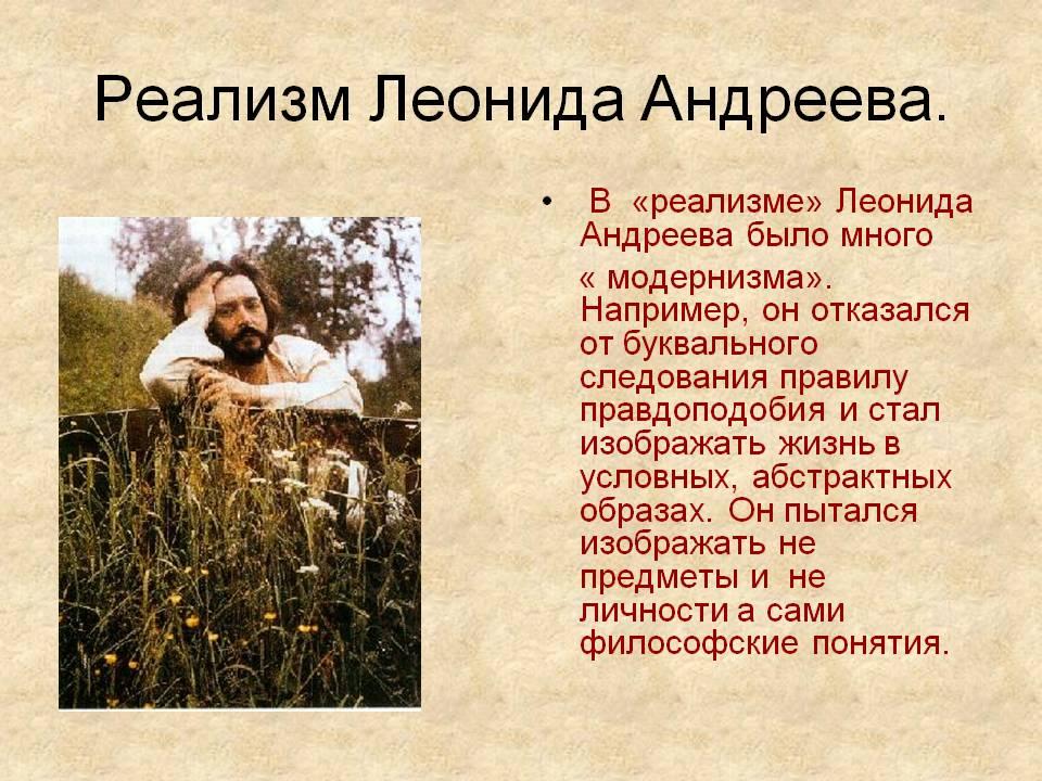 проиллюстрированы на творчестве Леонида Андреева