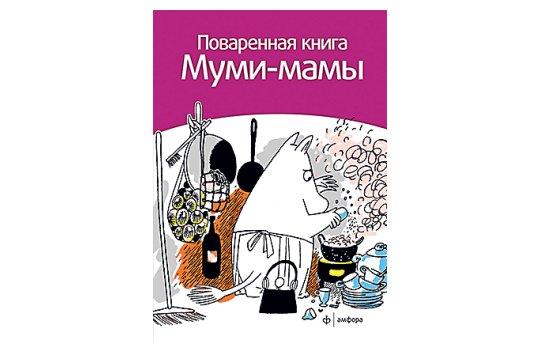 рецепты от муми мамы