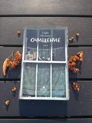 Софи Оксанен «Очищение»