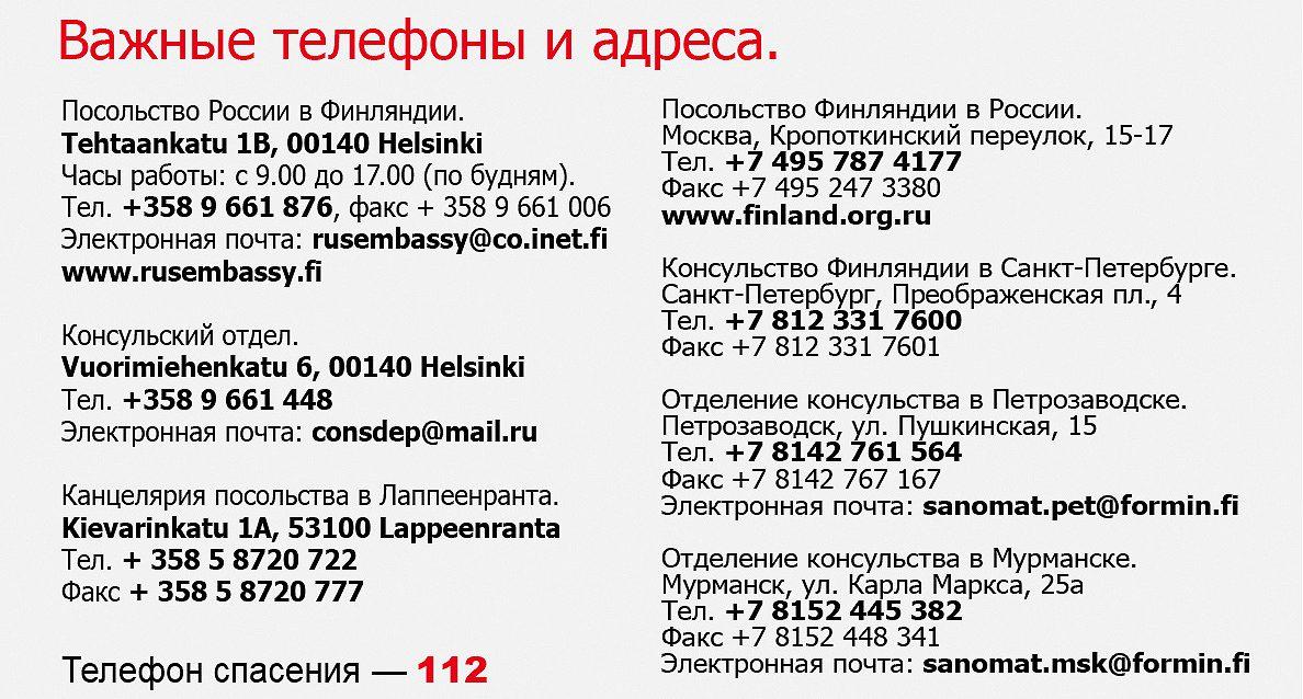 Важные телефоны Финляндии
