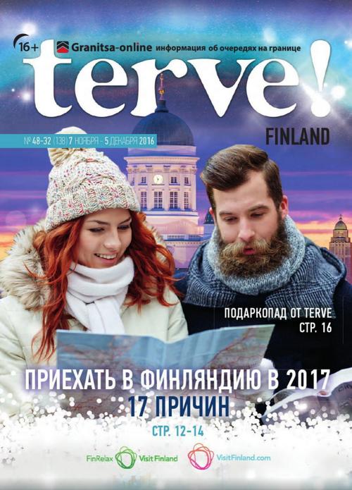 читателей журнала «Terve»