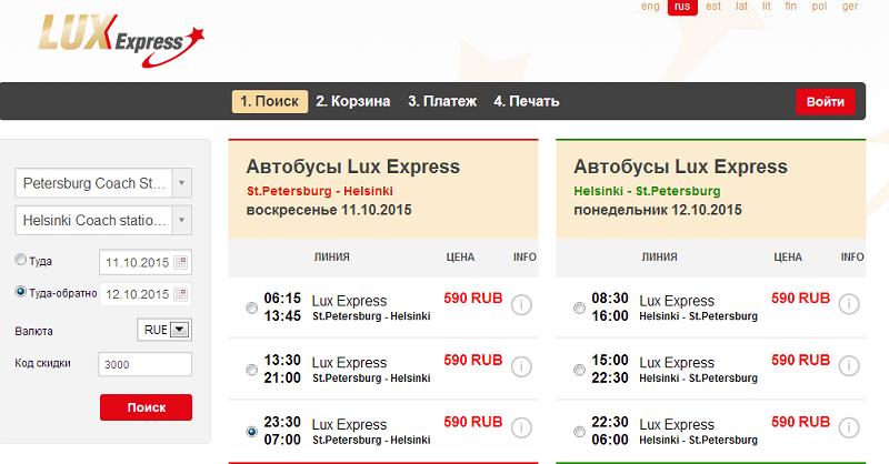 Билеты в Финляндию через интернет