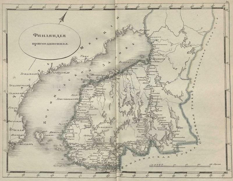 Финляндия в составе России 1809-1917 года