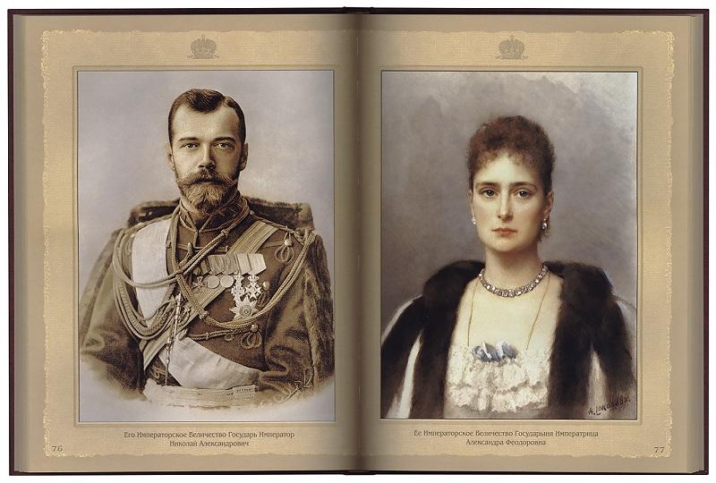 Императорская семья Романовых