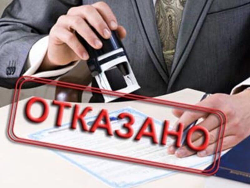 Изображение - Как получить гражданство финляндии гражданину рф otkaz-v-privatizacii
