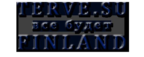Терве - Путешествие по Финляндии