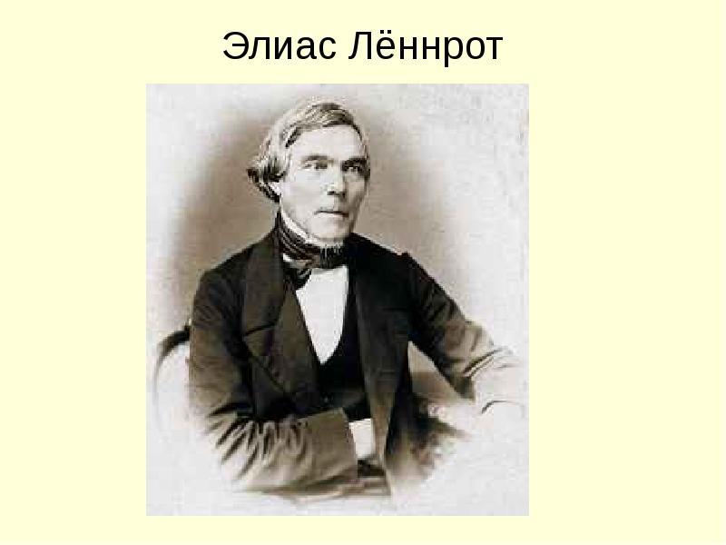 Элиос Лённрот